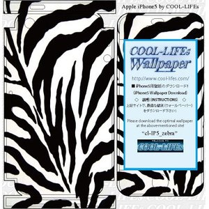 iPhone アイホン アイフォン 5 スキン シール  カバー COOL-LIFEsデザイン日本製 zebra|cool-lifes
