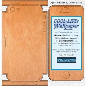 iPhone アイホン アイフォン 5 スキン シール  カバー COOL-LIFEsデザイン日本製 wood|cool-lifes
