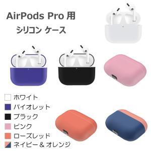 AirPods Pro エアポッズ プロ ケース カバー プロ シリコンケース 収納ケース 傷防止 ...