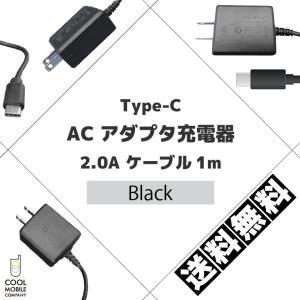 Type C ACアダプタ typec 充電器 タイプC ケーブル 一体型 コンセント 充電器 ty...