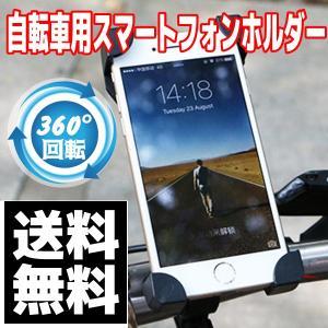 自転車用 スマートフォン ホルダー スマホスタンド  3.5〜7インチの機種に対応します。  4本の...