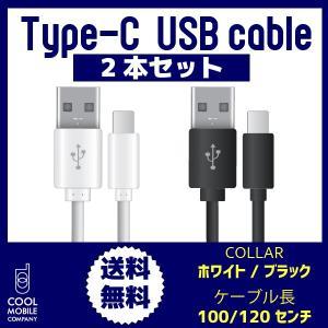 2本セット USB A端子⇔USBType-C 充電・データ通信用ケーブル 1m 1.2m ホワイト ブラック USB2.0規格 高耐久仕様ケーブル採用 ニンテンドースイッチ対応