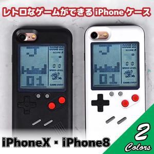ゲーム付き iPhoneケース レトロなゲームができるiPhoneX iPhone8用ケース 実際に遊べるレトロゲーム 懐かしい ドットゲーム レトロゲームを多数内蔵  送料無料|cool-north