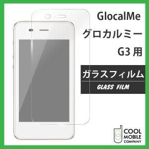 GlocalMe グローカルミー G3 ガラスフィルム おすすめ