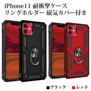 iPhone11 耐衝撃 ケース リングホルダー 磁気カバー付き アウトドア  頑丈  TPU+PC...