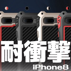 iPhone8 ケース カバー アイフォン8ケース カバー アルミバンパー 耐衝撃 防塵 タフネスケース 頑丈 超頑丈 新登場 送料無料|cool-north