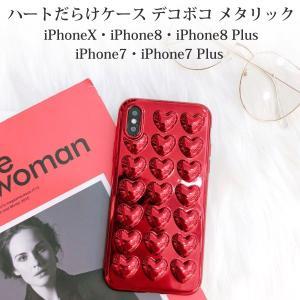 ハートだらけケース iPhoneX iPhone8 iPhone8 Plus iPhone7 iPhone7 Plus用 ケース プリプリ メタリック おしゃれ レッド シルバー|cool-north