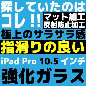 iPad Pro 10.5インチ 対応強化ガラスフィルム アンチグレア仕様です。   【製品仕様】高...
