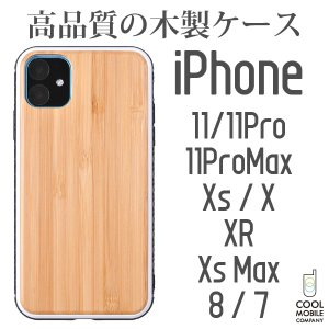iPhone 木目調ケース ウッドケース 天然木 木製 iPhoneSE iPhone11 iPhone11Pro iPhone11Pro Max iPhoneXS iPhoneX iPhoneXR iPhone8 iPhoneXS Max|cool-north