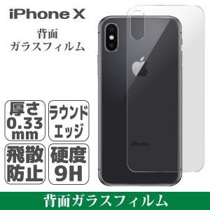 iPhone X 背面 ガラスフィルム アイフォンX強化ガラスフィルム 硬度9H 液晶保護 シートフイルム Glass クールモバイルカンパニー|cool-north