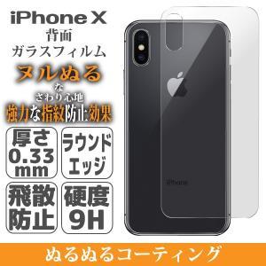 iPhone X 背面 ガラスフィルム ぬるぬるコーティング アイフォンX強化ガラスフィルム 硬度9H 液晶保護 シートフイルム Glass クールモバイルカンパニー|cool-north