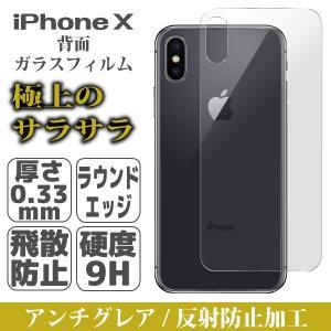 iPhone X 背面 ガラスフィルム アンチグレア ガラスフィルム さらさらコーティング アイフォンX強化ガラスフィルム 液晶保護 フイルム クールモバイルカンパニー|cool-north