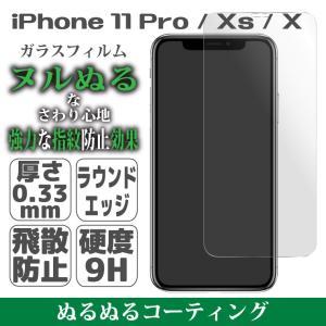 iPhone X ガラスフィルム ぬるぬる コーティング アイフォンX強化ガラスフィルム 硬度9H 液晶保護 シートフイルム Glass クールモバイルカンパニー|cool-north