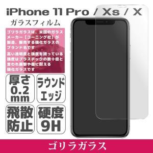 iPhone X  0.2mm ゴリラガラス使用 強化ガラスフィルム アイフォンX強化ガラスフィルム 硬度9H 液晶保護 シートフイルム Glass クールモバイルカンパニー|cool-north
