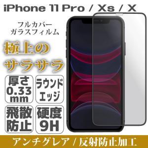 iPhone X フルカバー黒 アンチグレア ガラスフィルム 全面 映り込み防止 アイフォンX強化ガラスフィルム 液晶保護 シートフイルム クールモバイルカンパニー|cool-north