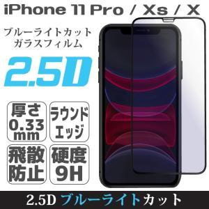 iPhone X 2.5D 全面 ブルーライトカット ガラスフィルム フルカバー黒|cool-north