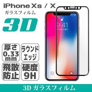 iPhone X 3D ガラスフィルム 黒縁 アイフォンX強化ガラスフィルム 硬度9H 液晶保護 シートフイルム Glass クールモバイルカンパニー|cool-north