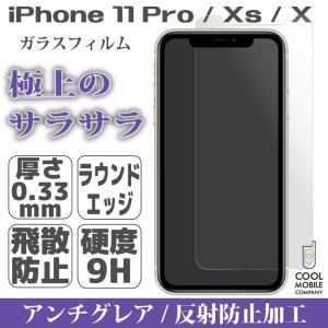 iPhone 11 Pro iPhone Xs iPhone X ガラスフィルム アンチグレア アイフォン11 Pro アイフォンXs 強化ガラスフィルム 硬度9H 液晶保護 シートフイルム Glass|cool-north