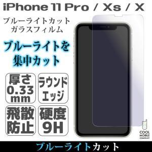 iPhone 11 Pro iPhone Xs iPhone X  ブルーライトカット ガラスフィルム アイフォン11 Pro 強化ガラスフィルム 硬度9H 液晶保護 シートフイルム Glass|cool-north