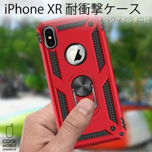 iPhoneXR用耐衝撃ケースリング付きです 側面はソフト素材、背面は主にハード素材を使用しており、...