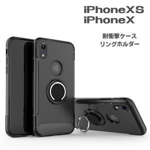 iPhone XS iPhone X 耐衝撃ケース リングホルダー 黒 ハードケース スマホケース リング付 耐衝撃 薄型 軽量 傷防止 磁気カバー付|cool-north