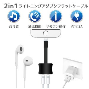 2in1 ライトニングアダプタ フラットケーブルタイプ  音楽再生・通信・充電可能 iPhone X iPhone8 iPhone8Plus対応確認済|cool-north