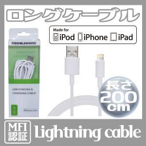 ライトニングケーブル 2m Apple認証(Made for...