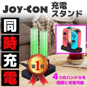 ニンテンドースイッチ Nintendo Switch Joy-Con充電スタンド LED表示 ジョイ...