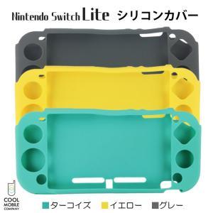 ニンテンドー スイッチライト用 シリコンケース 3色Nintendo Switch Lite 保護ケ...