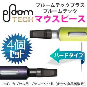 プルームテック プルームテック プラス マウスピース PloomTECH アクセサリー 4個セット ...