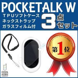 ポケトーク W POCKETALK W TPUソフトケース ネックストラップ 液晶保護ガラスフィルム...