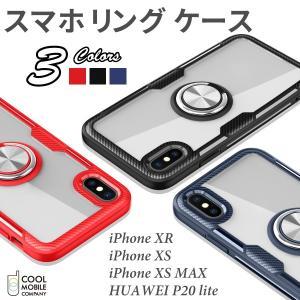 スマホケース リング付 ケース 落下防止 カバー リング付き 落下防止 おしゃれ 格納式リング iPhone XR iPhone XS/X MAX iPhone XS HUAWEI P20 lite