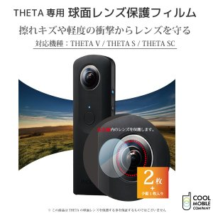 THETA専用 球面レンズ 保護フィルム3枚セット THETA V  /  THETA S  /  ...