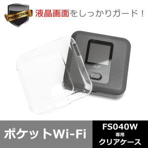 富士ソフト WiFiルーター FS040W用クリア ハードタイプ ケース