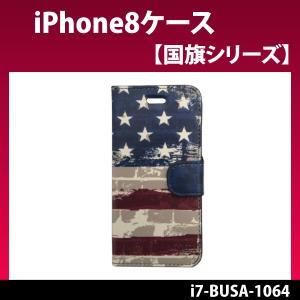iPhone8  4.7インチ おしゃれ 手帳型 ケース i7-BUSA-1064 アイホン8 ケース|cool-north