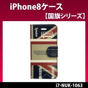 iPhone8  4.7インチ おしゃれ 手帳型 ケース i7-NUK-1063  ケース|cool-north