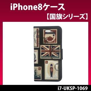 iPhone8  4.7インチ おしゃれ 手帳型 ケース i7-UKSP-1069 アイホン8 ケース|cool-north