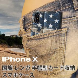 iPhoneX ケース 手帳型 おしゃれ スマホケース カード収納ホルダー付 マグネット式 星条旗 レンガ デザイン かわいい|cool-north