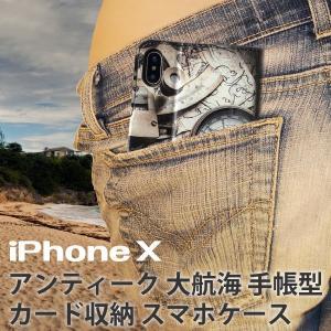 iPhoneX ケース 手帳型 おしゃれ スマホケース カード収納ホルダー付 マグネット式 アンティーク 大航海 デザイン かわいい|cool-north