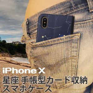 iPhoneX ケース 手帳型 おしゃれ スマホケース カード収納ホルダー付 マグネット式 星座 デザイン かわいい|cool-north
