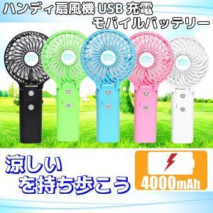 ハンディ扇風機 携帯 USB充電 モバイルバッテリータイプ ...