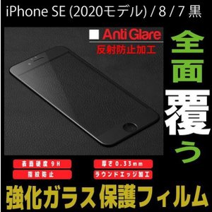 iPhone7 強化ガラスフィルム 全面 【ブラック】 保護フィルム アンチグレア 日本製旭硝子採用 クールモバイルカンパニー