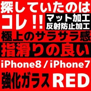 iPhone8 / 7 用強化ガラスフィルム 全面 【レッド】 保護フィルム アンチグレア 日本製旭硝子採用 クールモバイルカンパニー|cool-north