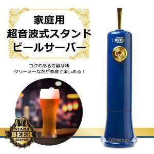 家庭用 本格 超音波式 缶 瓶 ビール サーバー 冷却 電動 プレゼント 父の日 スタンド型 アルカリ乾電池単3×4本付の画像