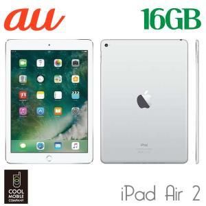 中古 Apple iPad Air2 au Wi-Fi + Cellular 16GB シルバー
