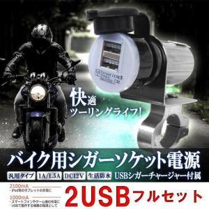 バイク用シガーライター 2USB&1ポートシガーソケット電源 coolbiker-second