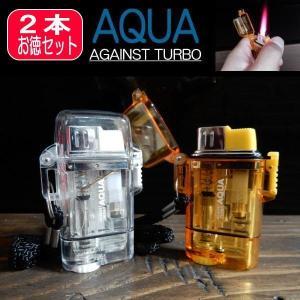 【お徳2本セット】ツインライト AQUA TURBO LIGHTER ターボライター AGAINST TURBO 風・水に強い イエロー&クリア coolbiker-second