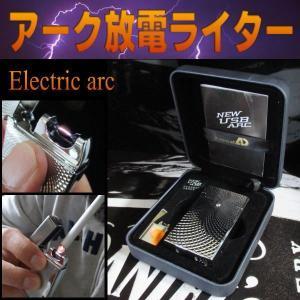 アーク放電 ニューUSB アークライター サークルダイヤカット オイル、ガス不要|coolbiker-second