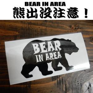 BEAR IN AREA 熊出没注意  ツキノワグマ ヒグマ 文字だけが残る カッティングステッカー...