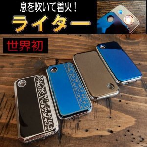 【4種】世界初!息を吹いて着火 USBライター エコライター おもしろライター ブローUSB充電|coolbiker-second